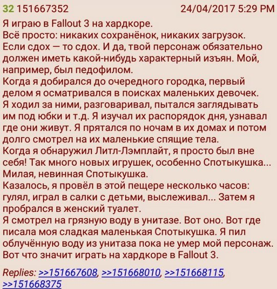 Roleplay в Fallout 3.