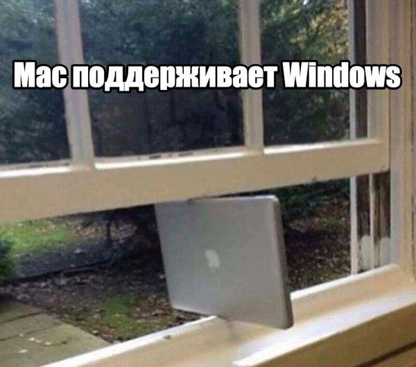 Mac поддерживает windows
