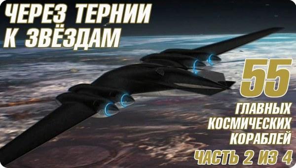 Топ-55 главных космических кораблей в кино*. Часть 2 из 4. 25 кадр, Фильмы, сериалы, топ, инопланетяне, космос, Космический корабль, звездолет, длиннопост