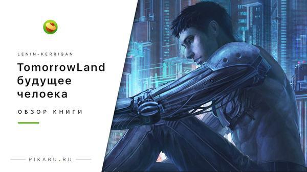 TomorrowLand — Будущее человека Бионика, Имлпантанты, Киборги, Протез, Медицина, Протезирование, Наука, Будущее, Видео, Длиннопост