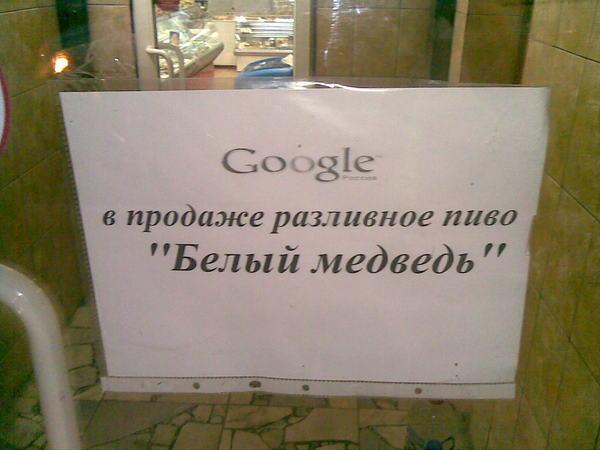Google нальётся всё! Google, Пиво, Листовки