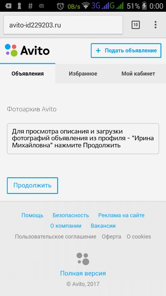 Обмен на авито мошенники альбом монеты рсфср