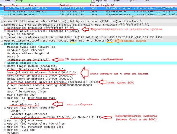 Администрирование #04. DHCP. системное администрирование, лекция, DHCP, IT, длиннопост