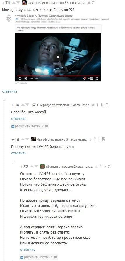 Чужой Безруков