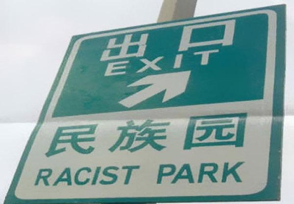 В Китае есть свои расистские парки)