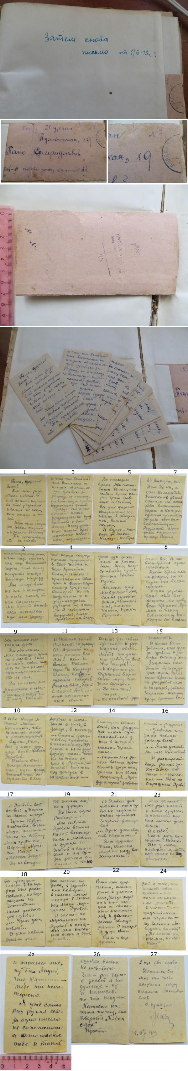 Дневник времен Великой Отечественной Войны [часть 3] Длиннопост, Письмо, Бумажные письма, Переписка, Великая Отечественная война, Дневник