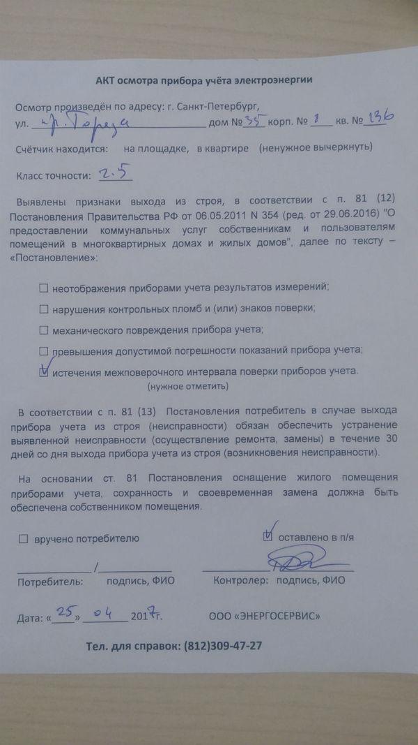 Мошенничество с доставкой на дом мошенники, Санкт-Петербург