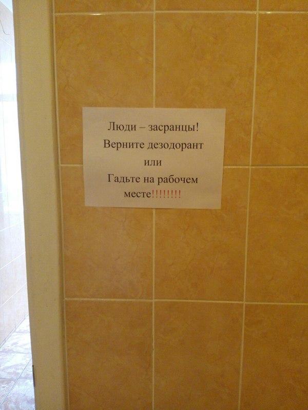 Кто-то украл автоматический освежитель воздуха на работе, вот такую записку увидела в женском туалете