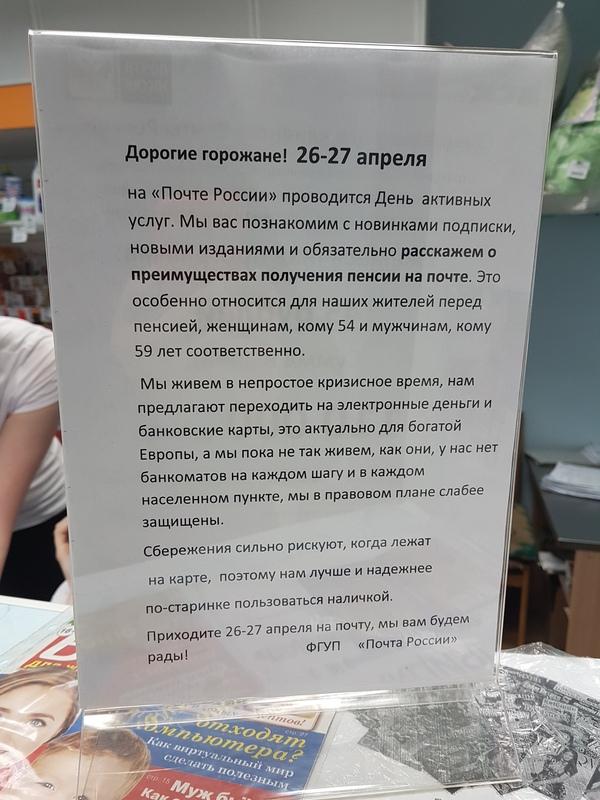 Почта России за наличные деньги. Почта России, Пенсия, Наличные, Электронные деньги