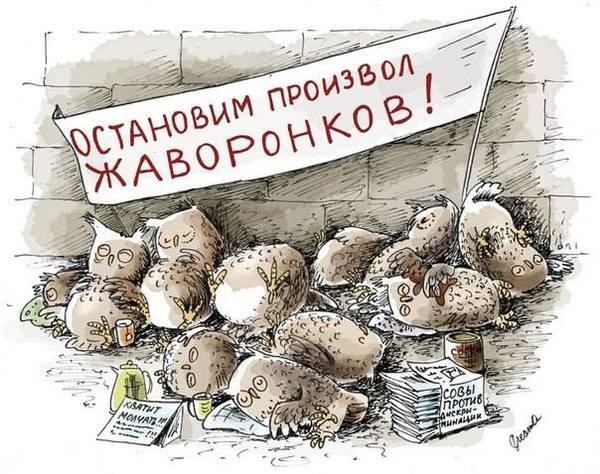 Остановим произвол ЖАВОРОНКОВ!!!!
