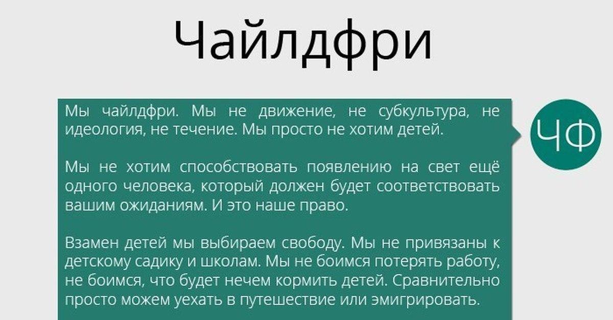 Знакомство С Чайлдфри
