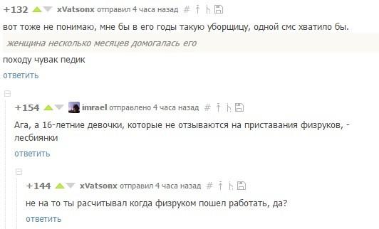 Физрук Комментарии, Скриншот, Физрук, Школа