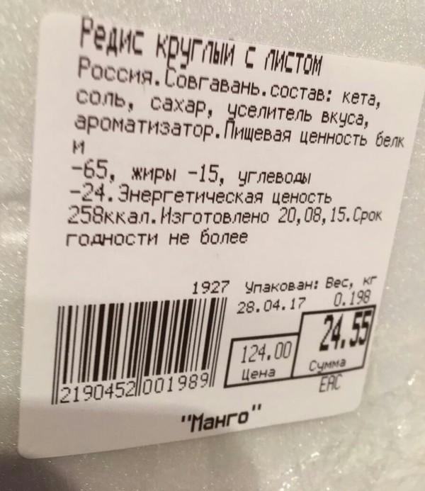 Редиска из кеты Редиска, Кета, Ошибка, Советская гавань, Неправильные ценники