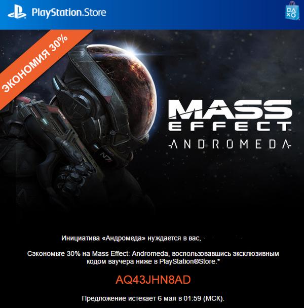 Малюсенькая шара на PS4 Mass Effect (скидка) Playstation 4, Mass Effect:Andromeda, Чуть-Чуть, Халява, Playstation store