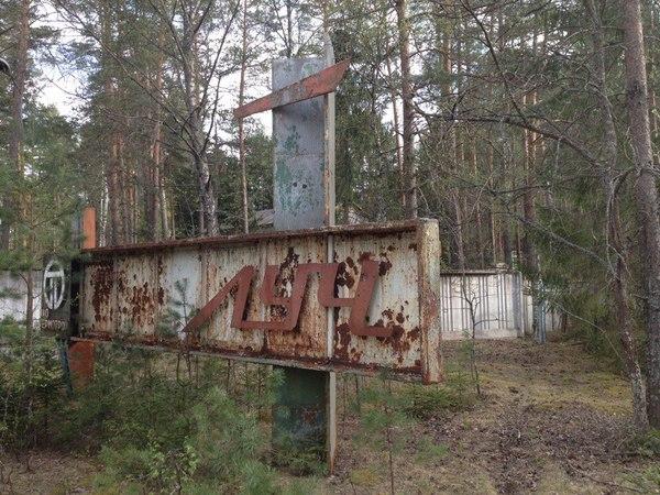 Заброшенный Луч Урбантуризм, Урбанфото, Заброшенное место, Детский оздоровительный лагерь, Брянская область, Длиннопост