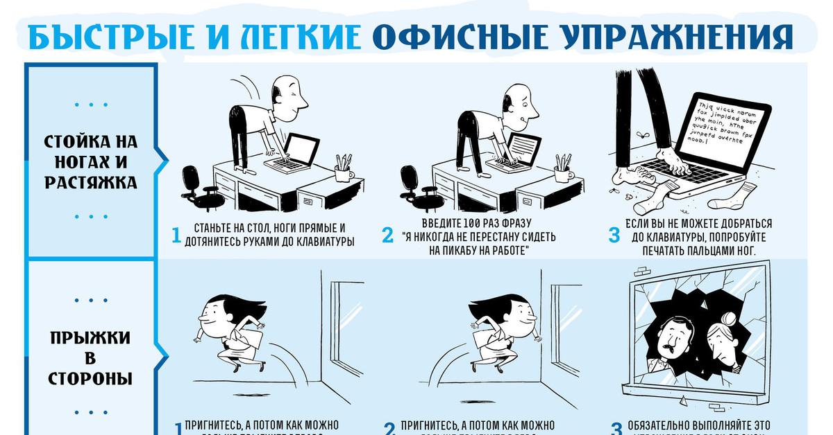 Правила в офисе картинки