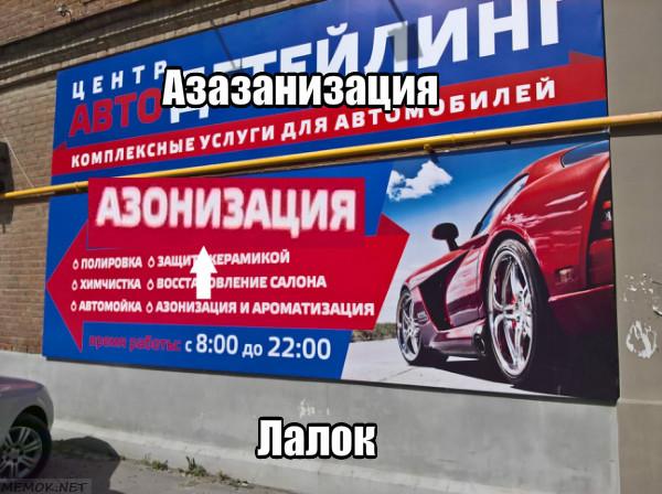 Ашыпка дизайнера Автосервис, Не реклама