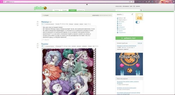 Пикабу АдБлок Сайт, Пикабу, Adblock