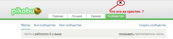На pikabu.ru поставлен крест. Крест, Пикабу, Баг, Отображение, Странности