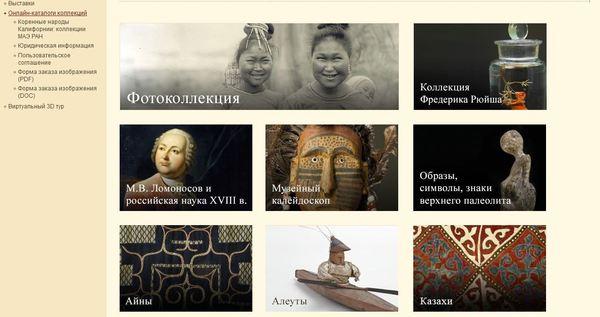 Музей Кунсткамера выложил 56 тысяч оцифрованных экспонатов в сеть. Интересное, кунсткамера, Санкт-Петербург, музей, онлайн, оцифровка, искусство, экспонат