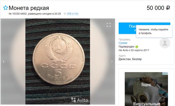 Странная монетка, странное предложение Объявление, Атеизм не атеизм