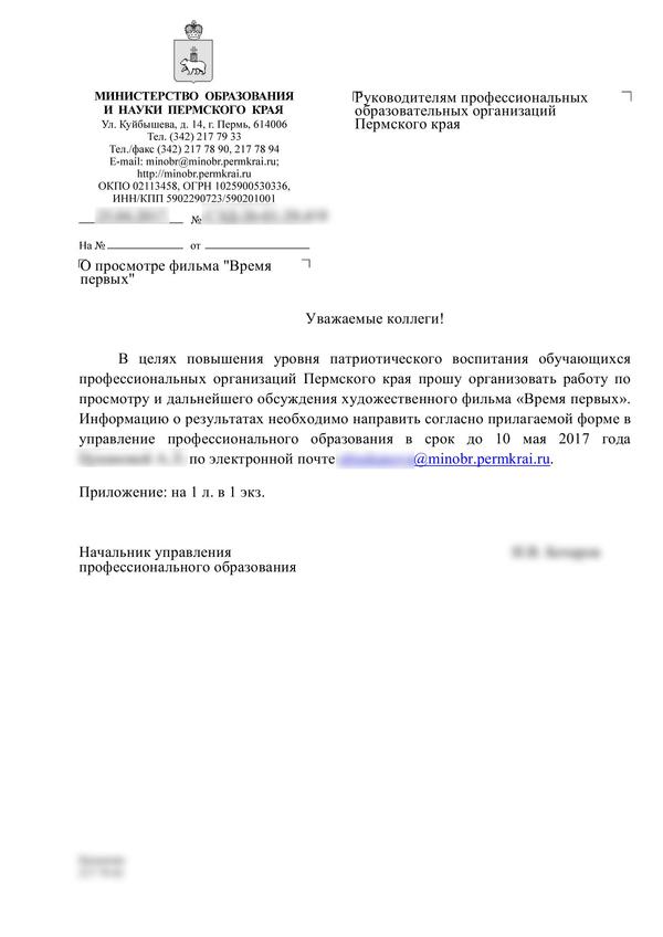 Как МинОбрНауки повышает сборы и посещаемость русских фильмов Россия, министерство образования, приказ, припекло, Политика