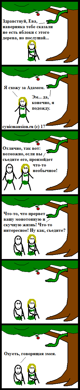 Райское Cynicmansion, Комиксы, Адам и Ева, Змей искуситель