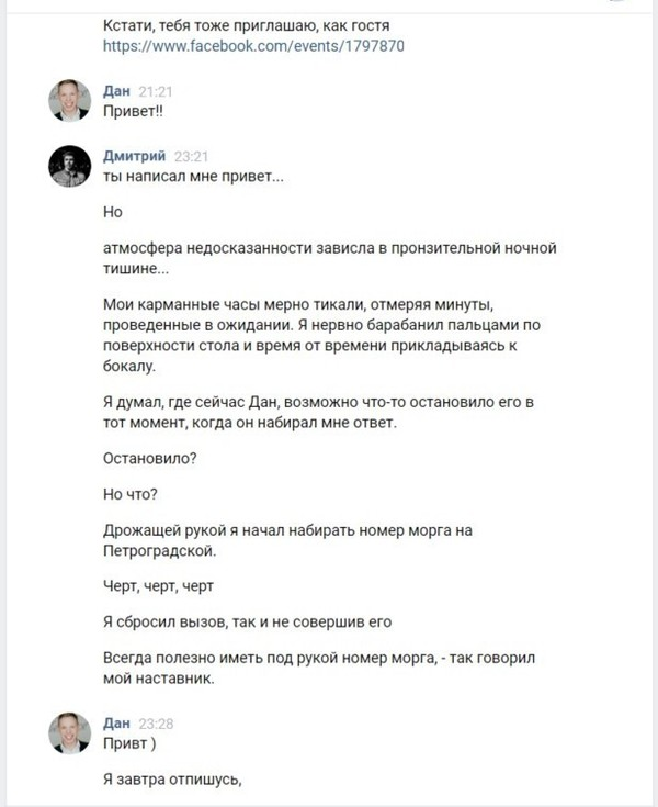Когда ты графоман Переписка, ВКонтакте, Графоманство