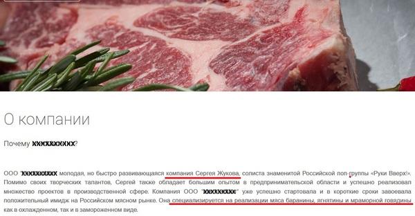Мясо Сергея Жукова Сергей Жуков, руки вверх, мясо