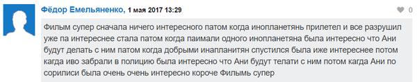 """Фильм супер! Отзыв на фильм """"Притяжение"""""""