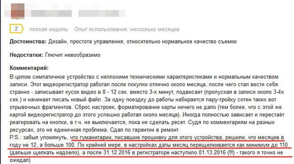 Видеорегистратор Отзыв, Видеорегистратор, Яндекс маркет, Смекалка