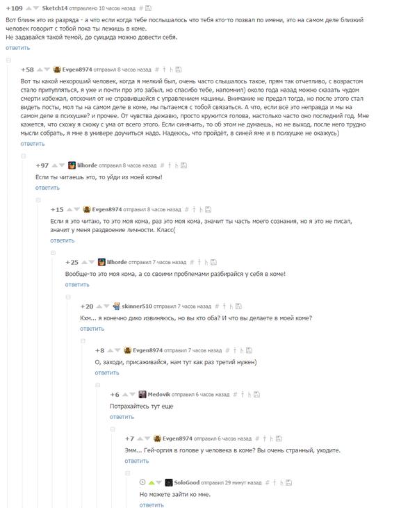 Такая разная кома Комментарии, Пикабу, Кома