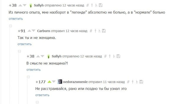 Комментарии Комментарии, Скриншот
