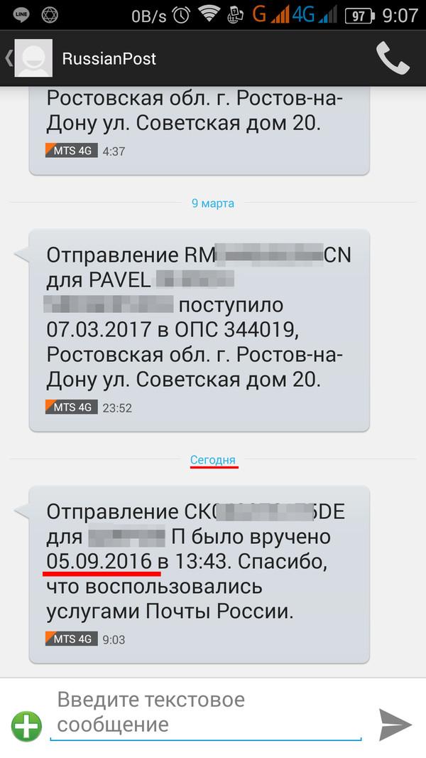 Почта России даже СМС доставила спустя 8 месяцев.... Почта России, смс, отслеживание посылок, Слоупок