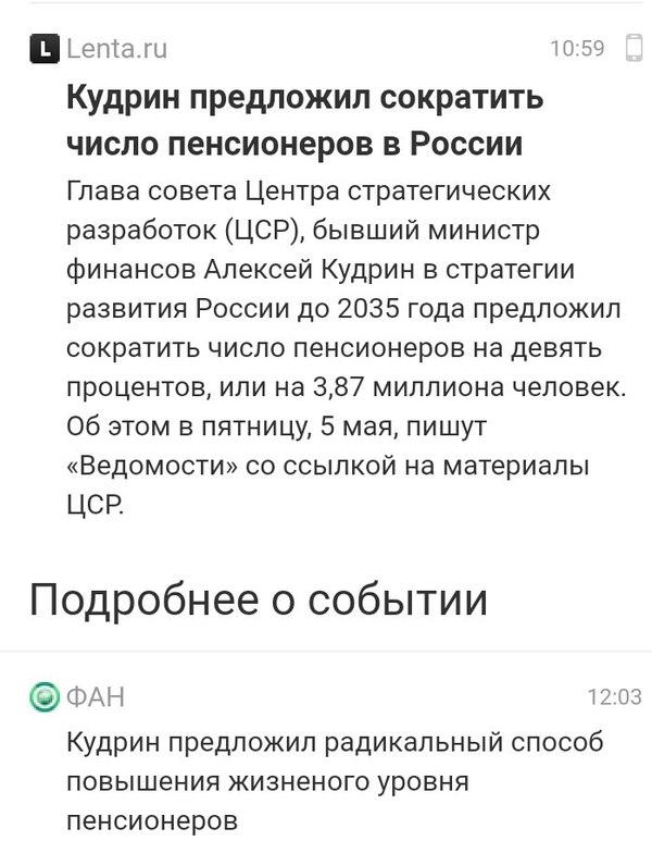 Экономично-пенсионерское Картинка с текстом, Новости, Тебе не рады, Пенсионеры, Политика