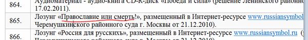 В чужом глазу соринку видит, а в своем бревна не замечает текст, ссылка, милонов, православие, политика