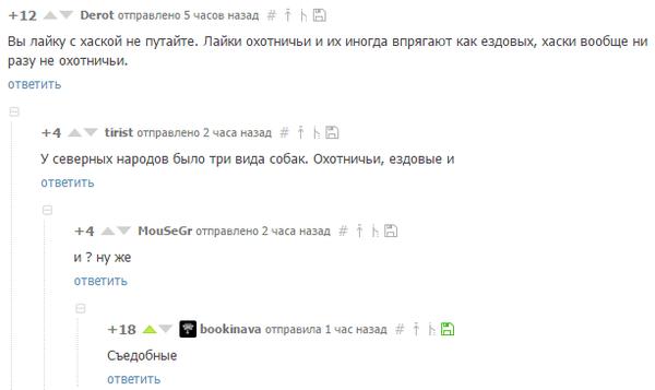 Виды собак Комментарии, Скриншот