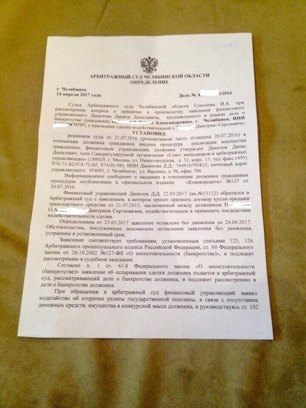 Суд хочет отобрать законно купленное авто Лига юристов 40efeed2754bf