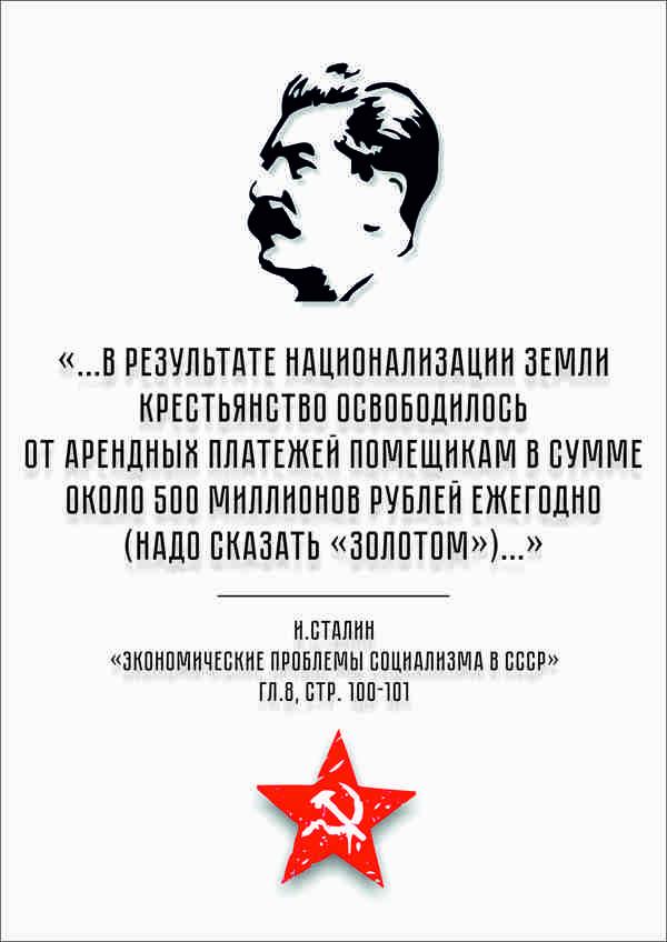 Сталин об освобождении крестьян