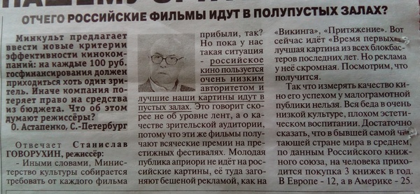 Проблема Российского кино Русское кино, Бояре, Челядь
