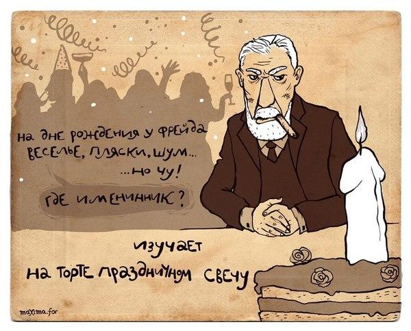 Дню рождения Сигизмунда Шломовича Фрейда посвящается Комиксы, maxima_for, Фрейд, длиннопост