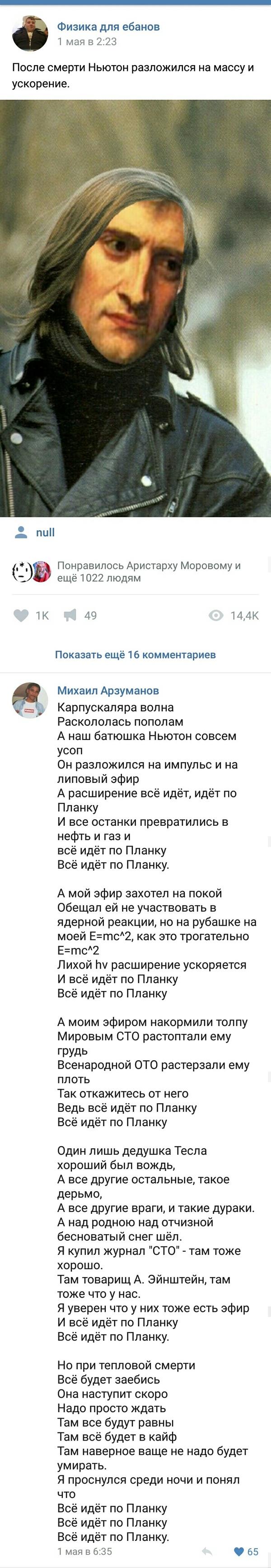 Все идёт по Планку! Скриншот, Все идет по плану, Физика, Постоянная Планка, ВКонтакте, Егор Летов, Гражданская оборона, Длиннопост