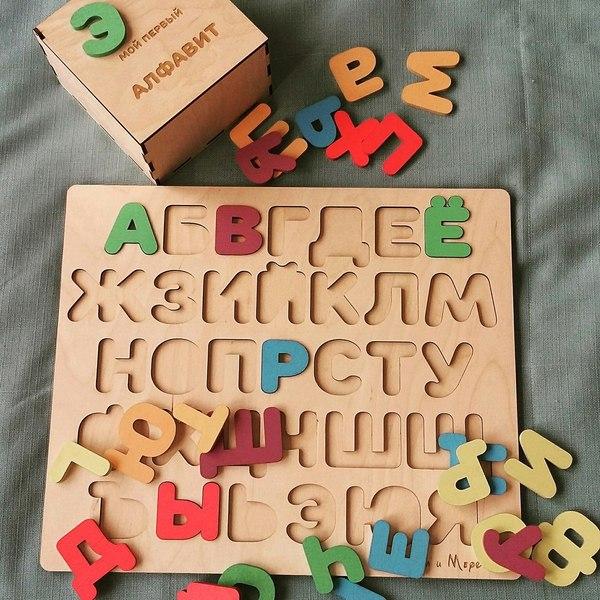 Алфавит алфавит, лазерная резка, подарок, детский алфавит, дети, Детство, рукоделие с процессом, длиннопост