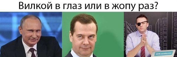 Классика. Алексей Навальный, Вилка, Глаза, Политика