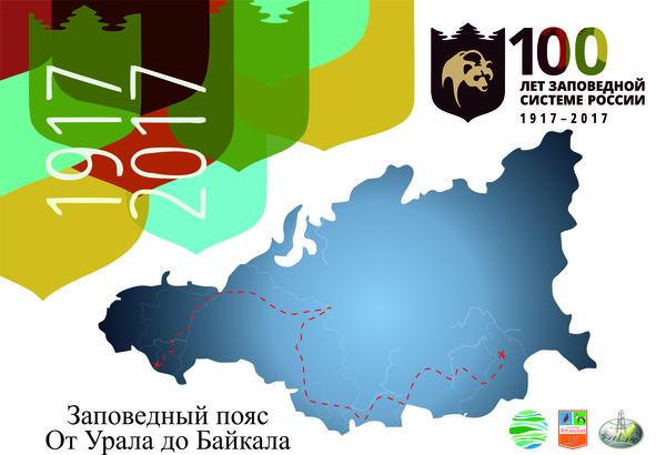 """Экспедиция """"Заповедный пояс. От Урала до Байкала"""" есть 2 места. Поднимите в топ. Экспедиция, Волонтерство, Экология, Заповедник, Возможности, Природа, Байкал, Горы, Длиннопост"""