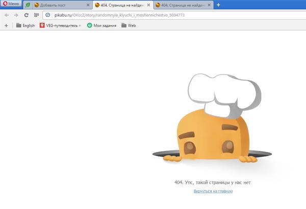404. Страница не найдена 404, баг