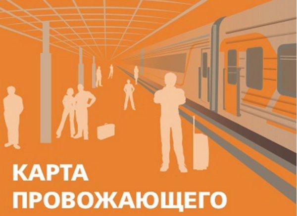 Петербургские электрички станут платными для провожающих Санкт-Петербург, общество, электричка