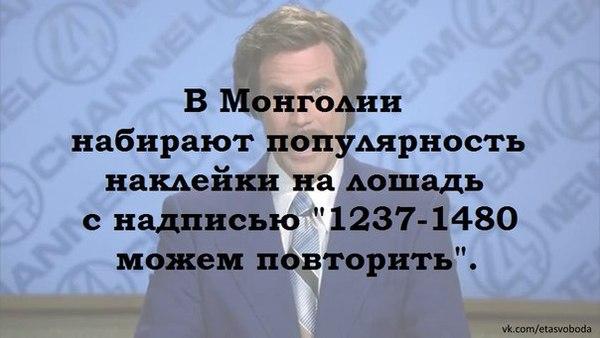 Наклейки монголия, наклейка, можем повторить, 9 мая, ВКонтакте