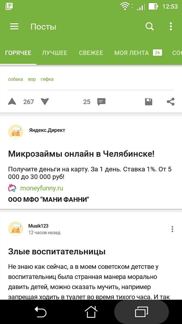 Pikabu, Яндекс.директ, Android - кто прослушивает? Пикабу, Яндекс директ, Android, Реклама, Прослушка, Анализ, Шапочка из фольги, Длиннопост