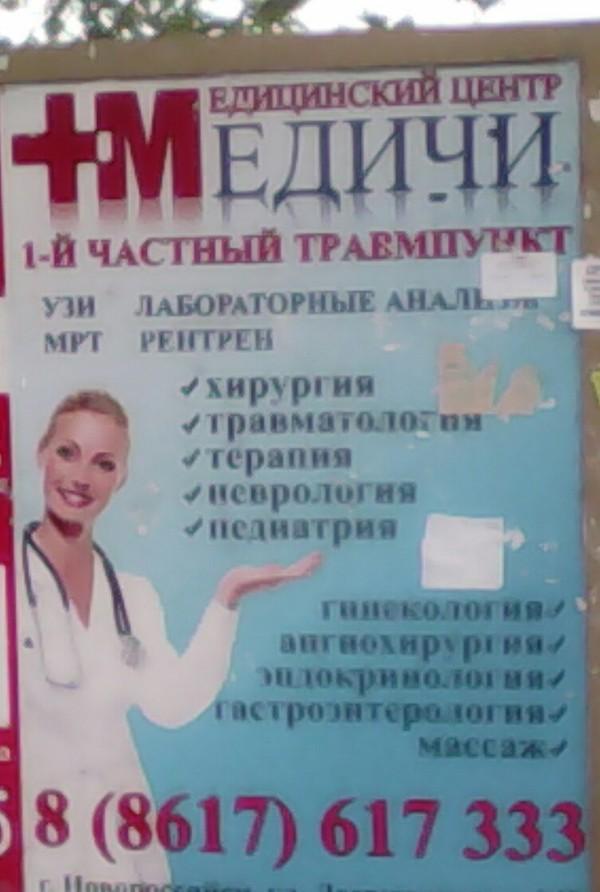 Очередной рекламный шедевр Шедевры рекламы, Новороссийск, Медицинский центр